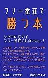 furii jansou de katsu hon: shibia ni uteba furii jansou demo makenai (Japanese Edition)
