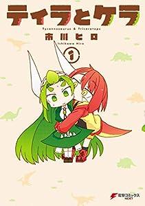 ティラとケラ (1) (電撃コミックスNEXT)