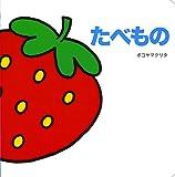 たべもの (あかちゃんえほんプチ 3)