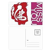 仏教の赤文字図形の創造的な ポストカードセットサンクスカード郵送側20個ミス