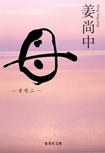 母 ―オモニ― (集英社文庫)