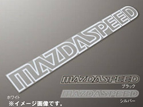 純正アクセサリー マツダ アクセラ BM/BY 後期 H28.05~ ドレスアップ マツダスピード ステッカー シルバー QBM15211050