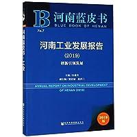 河南蓝皮书:河南工业发展报告(2019):创新引领发展