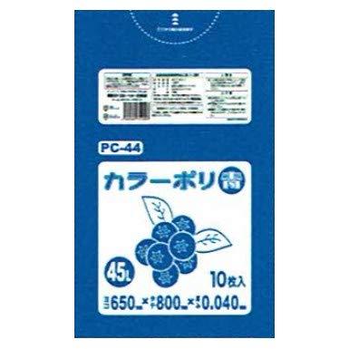 カラーポリ袋 45L LLDPE 0.04×650×800mm 青 10枚×40冊(400枚) PC44