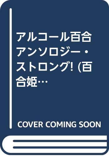 アルコール百合アンソロジー・ストロング! (百合姫コミックス)