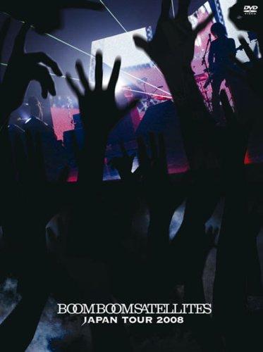 BOOM BOOM SATELLITES JAPAN TOUR 2008(初回生産限定盤) [DVD]