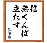 書道直筆色紙/孔子の名言「信無くんば立たず」薄茶額付/受注後制作(千言堂)
