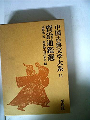 中国古典文学大系〈14巻〉資治通鑑選 (1970年)