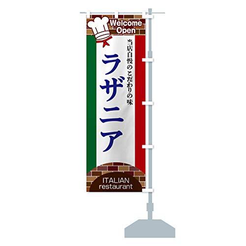 ラザニア のぼり旗 サイズ選べます(ジャンボ90x270cm 右チチ)