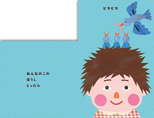 ぼうしとったら(PETITPOOKA)0~3歳児向け絵本
