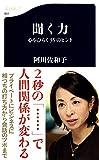 聞く力―心をひらく35のヒント ((文春新書))