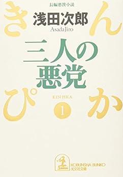 三人の悪党―きんぴか〈1〉 Sannin No Akutō: Kinpika 1 - Book #1 of the きんぴか