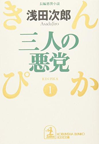 三人の悪党―きんぴか〈1〉 (光文社文庫)