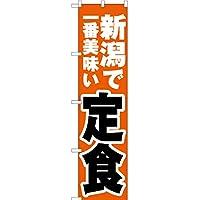 【2枚セット】スマートのぼり のぼり 新潟で一番美味い 定食 YNS-4025 No.YNS-4025 (受注生産)