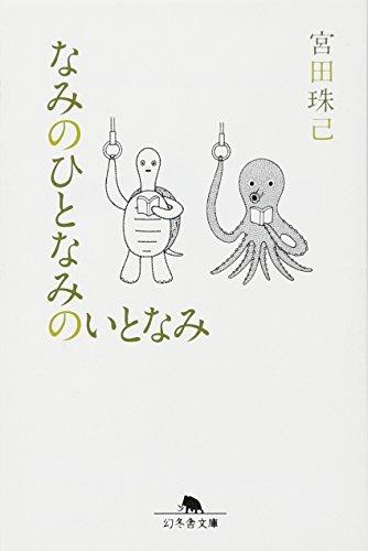 なみのひとなみのいとなみ (幻冬舎文庫)