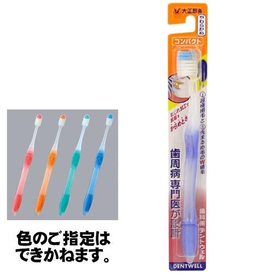 エレベーターヒュームスローガン〔大正製薬〕歯科用デントウェル歯ブラシ コンパクト やわらかめ×12個セット