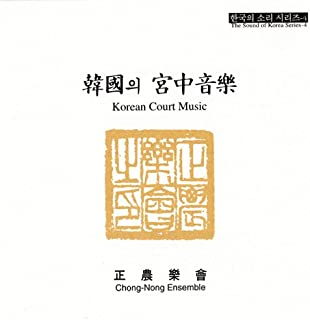Korean Traditional Royal Court Classical Instrumental Percussion Drum Oboe Flute String Music CD