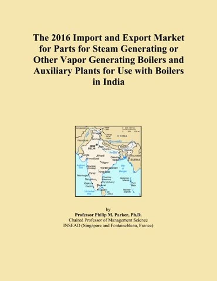 涙手を差し伸べるフェッチThe 2016 Import and Export Market for Parts for Steam Generating or Other Vapor Generating Boilers and Auxiliary Plants for Use with Boilers in India