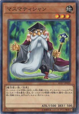 遊戯王 第10期 SD37-JP020 マスマティシャン