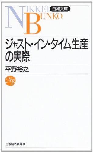 ジャスト・イン・タイム生産の実際 (日経文庫)