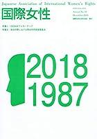 国際女性 年報〈第32号〉