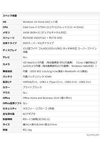 【公式】富士通ノートパソコンFMVLIFEBOOKAHシリーズWA3/D3(Windows10Home/15.6型ワイド液晶/Corei7/16GBメモリ/約256GBSSD+約1TBHDD/スーパーマルチドライブ/OfficeHomeandBusiness2019/ブライトブラック)AZ_WA3D3_Z331/富士通WEBMART専用モデル