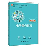 E-commerce logistics expertise Ministry of Education. secondary vocational education project course materials. e-commerce practice secondary vocational education planning materials(Chinese Edition)