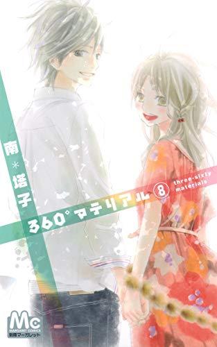 360゜マテリアル 8 (マーガレットコミックス)