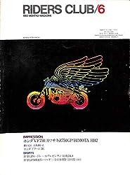 RIDERS CLUB (ライダースクラブ) 1982年6月号 ホンダVF750 カワサキZ750GP ビモータHB2 ホンダドリーム