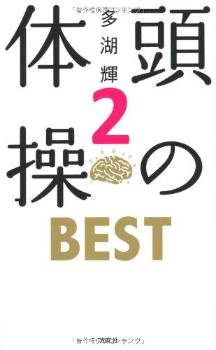 頭の体操BEST 2の詳細を見る