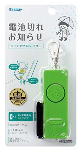 レイメイ藤井 防犯ブザー LEDライトつき 防水 電池切れお知らせ グリーン EBB141M