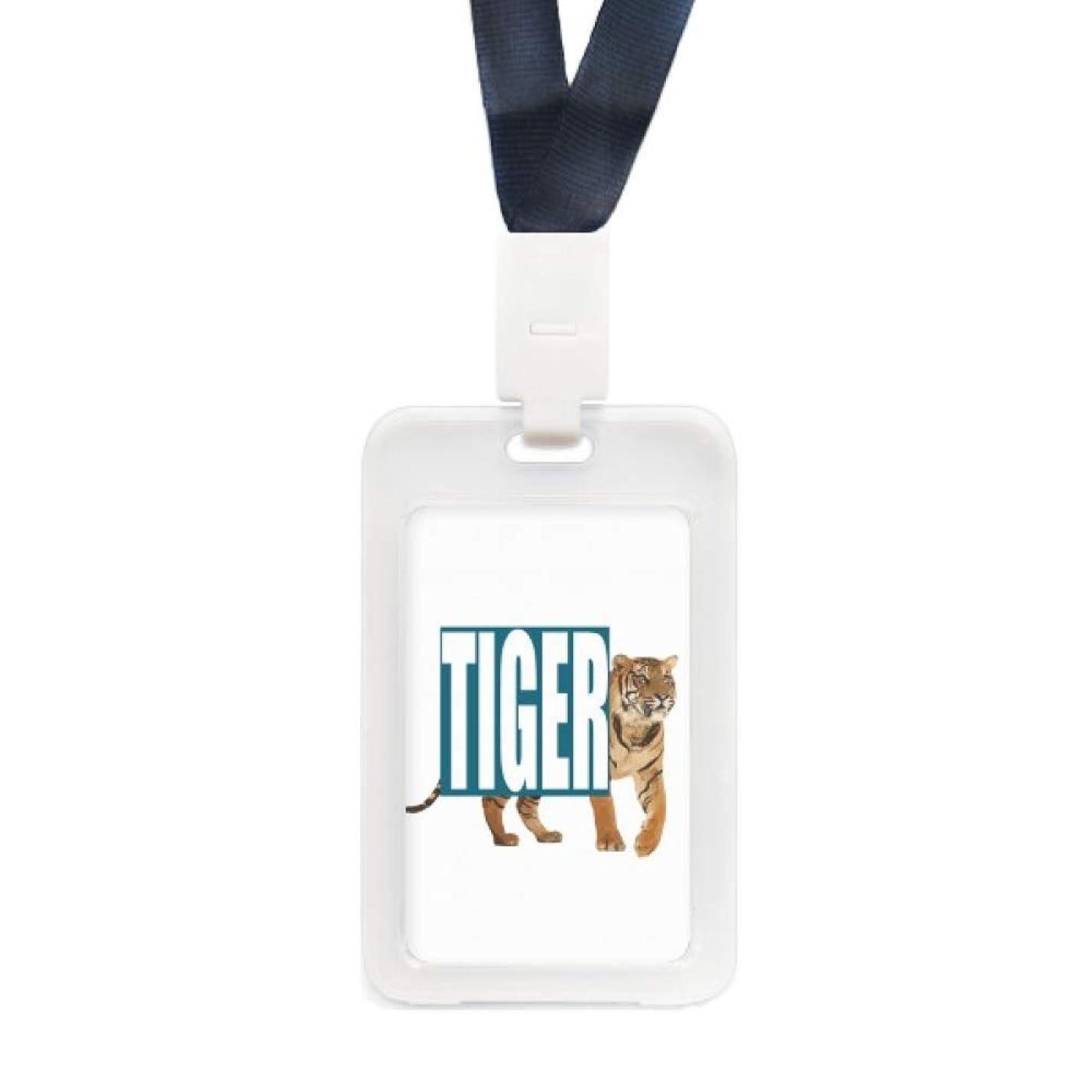 つぶすうまサーキュレーション猫タイガース 透明IDクレジットカードホルダー