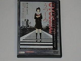 うつしみ [DVD]
