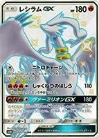 ポケモンカードゲーム SM8b 211/150 レシラムGX 炎 (SSR) ハイクラスパック GXウルトラシャイニー