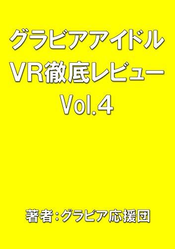 グラビアアイドルVR徹底レビューVol.4 (美女書店)