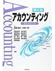 アカウンティング(第6版) -現代会計入門-