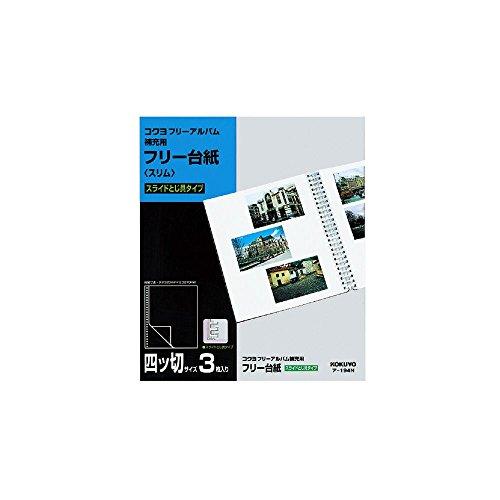 (まとめ買い) コクヨ フリーアルバム替台紙 ア-124用替台紙 四ツ切サイズ 3枚入 ア-194N 【×5】