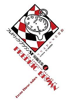 フレドリック・ブラウンSF短編全集4 最初のタイムマシン