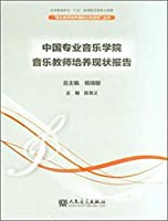 Music Teacher Training International Comparative Study Series: Chinese Professional Conservatory of Music Teacher Training Status Report(Chinese Edition)