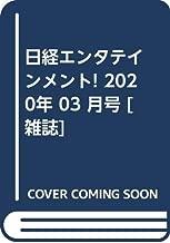日経エンタテインメント! 2020年 03 月号 [雑誌]