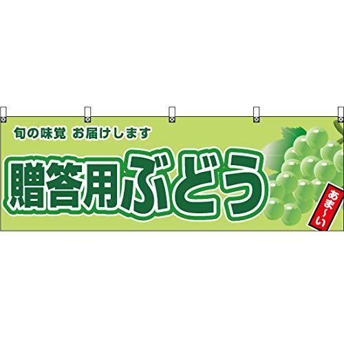 横幕 贈答用ぶどう(黄緑ぶどう) YK-943 (受注生産) [並行輸入品]