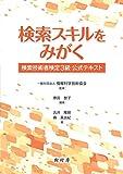 本・図書館関連書籍