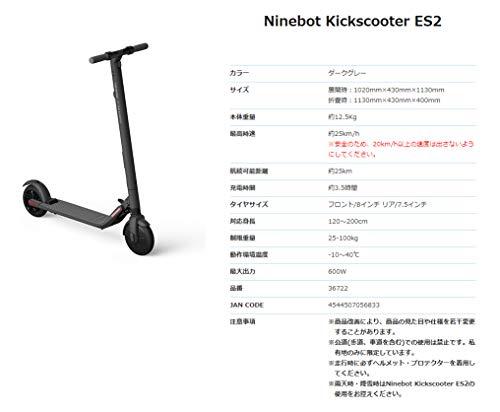 Segway-Ninebot『KickscooterES2』
