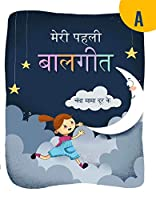 Meri Pehli Baalgeet Textbook (Level A, Raspberry Series) - Hindi