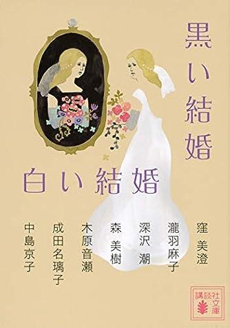 黒い結婚 白い結婚 (講談社文庫)
