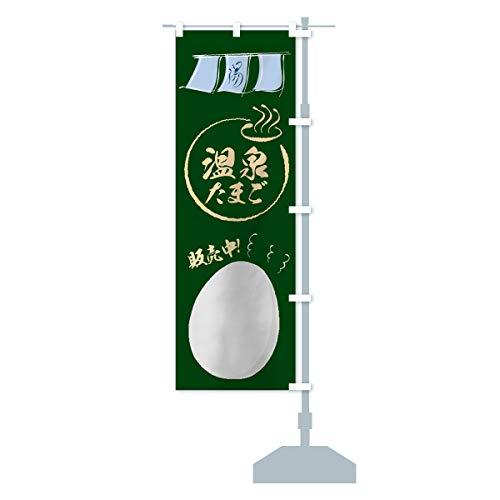 温泉たまご のぼり旗 サイズ選べます(コンパクト45x150cm 右チチ)