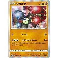 ポケモンカードゲーム S3a 039/076 ジガルデ 闘 (R レア) 強化拡張パック 伝説の鼓動