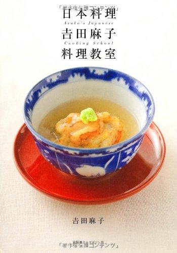 日本料理 吉田麻子料理教室