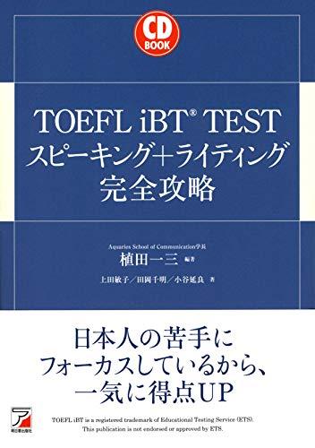 CD BOOK TOEFL iBT (R) TEST スピーキング+ライティング完全攻略 (アスカカルチャー)
