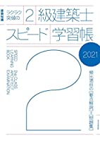 41cpy2xanZL. SL200  - 建築士試験 01